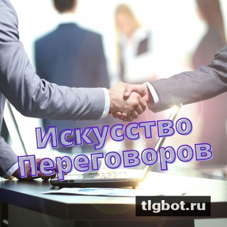 Искусство Переговоров: установить телеграм бота