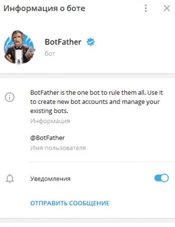 Телеграм бот BotFather